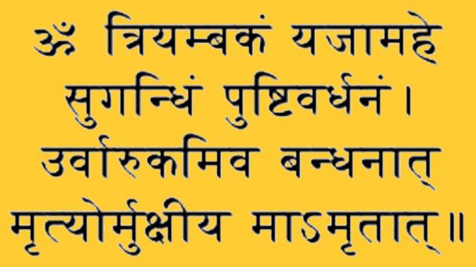 Maha_Mrityunjaya_Mantra